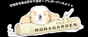 MONA GARDEN  - 埼玉県毛呂山町ゆず畑オープンガーデン「もなガーデン」へ